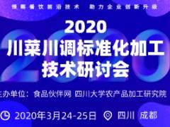 2020川菜川调标准化加工技术研讨会