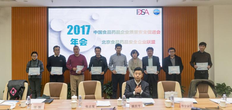 不忘初心,砥砺奋进 ----聚焦2017中国食品药品企业质量安全促进会、北京食品药品安全企业联盟年会