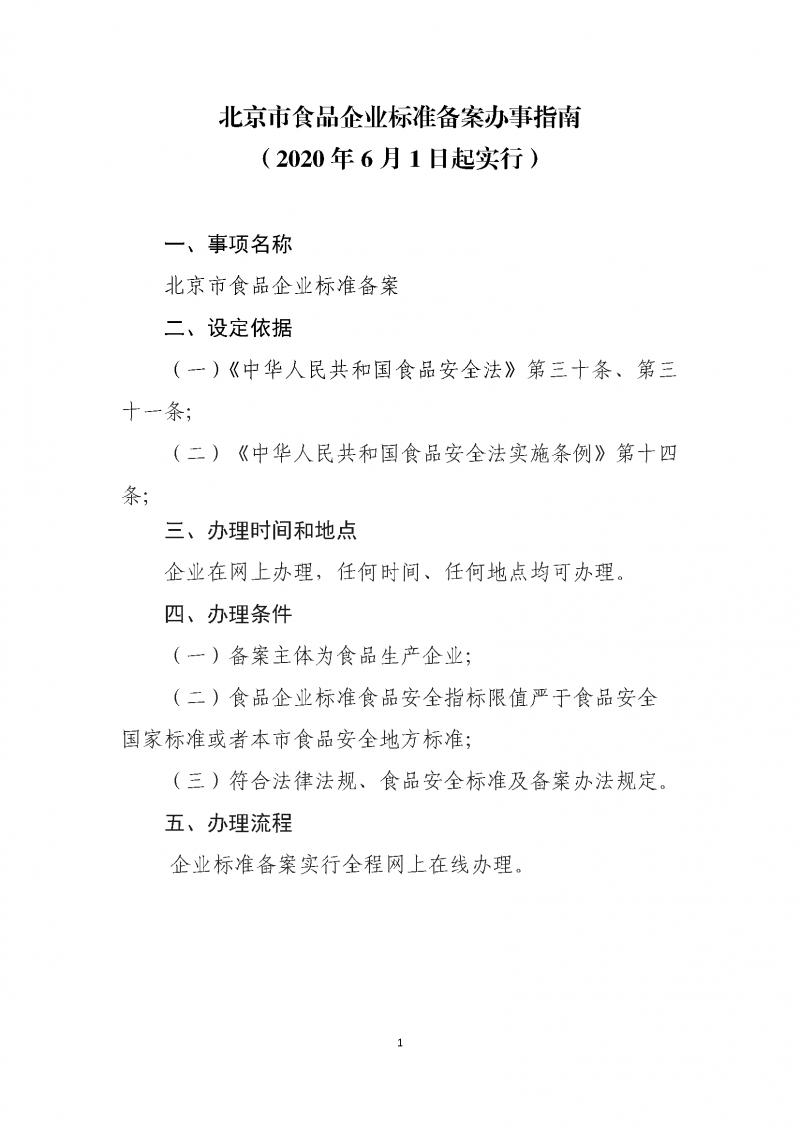 食品企业标准备案指南_页面_1
