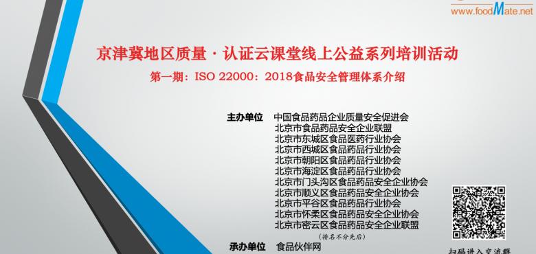 """2020年首期""""质量·认证 云课堂""""系列公益培训直播活动成功举办"""