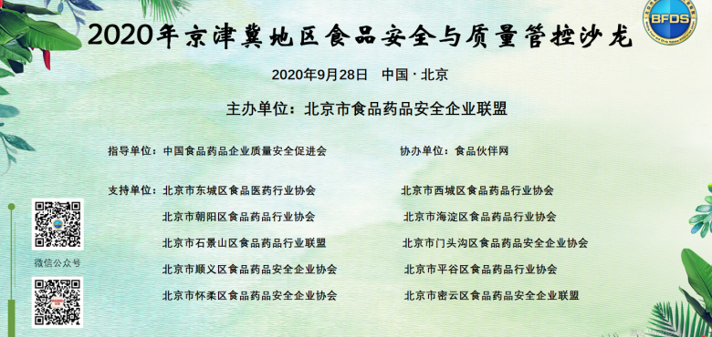 2020年京津冀地区食品安全与质量管控沙龙在京成功举办